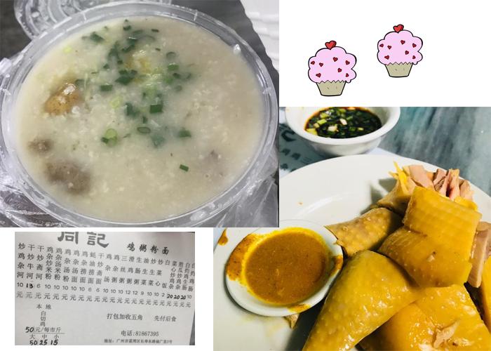 同记鸡粥粉面店2.png