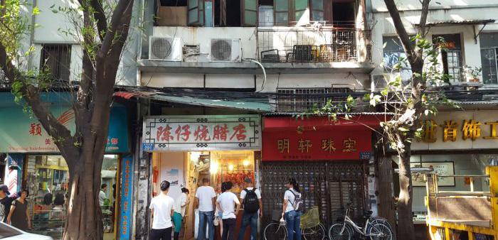 陈仔烧腊店1.jpg