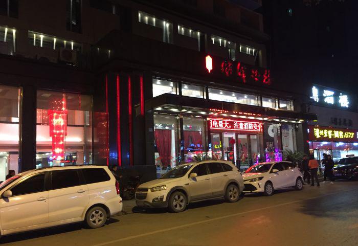 湖锦酒楼(八一路店).jpg